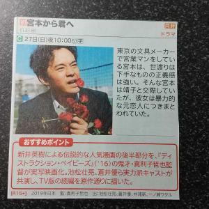 映画鑑賞(宮本から君へ、タクシードライバー)