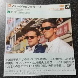 映画鑑賞(フォードvsフェラーリ、恋する惑星)