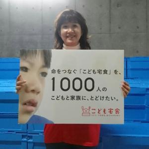 文京区の「子ども宅食」がもたらす意味