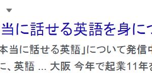 日本人がよく間違える、その2