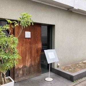 【東京・赤羽橋】高評価の「かんてら」でいただく和食ランチ