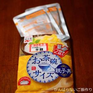 永谷園【お茶碗サイズどんぶり 親子丼】を利用した献立と食べた感想