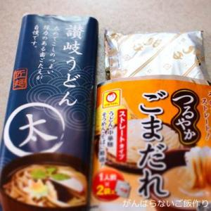 冷しうどんつゆ☆使い切りタイプ食べ比べ