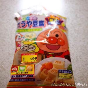 【アンパンマンよい子のこうや豆腐】を利用した献立と食べた感想