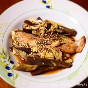 【ナスと鮭のホイル焼き】簡単料理と献立