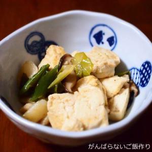【椎茸と長ねぎと豆腐の炒め煮】簡単料理と献立