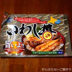 近海食品【いわし丼】を利用した献立と食べた感想