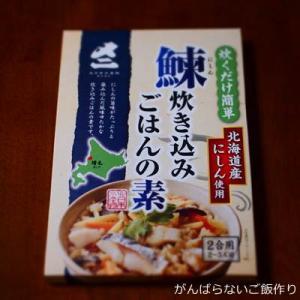 北海道 増毛土産【鰊炊き込みごはんの素】を利用した献立と食べた感想
