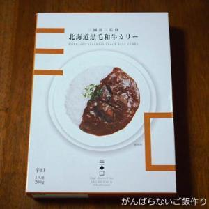 【三國清三監修 北海道黒毛和牛カリー】を食べた感想&「オーベルジュましけ」宿泊記