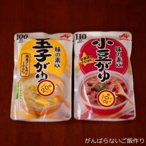【小豆がゆ】【玉子がゆ】食べ比べ☆味の素のレトルト粥