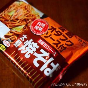 【広島オタフクソース付 太麺焼そば 濃厚甘口(名城食品)】を食べた感想と献立