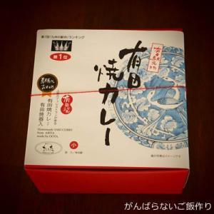 美味しくて実用的☆有田焼カレー(有田テラス)