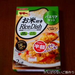 【マ・マー お米付きライスディッシュ パエリアセット】を作ってみた