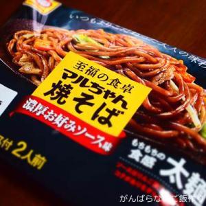 2食入り焼きそば☆食べ比べ記録