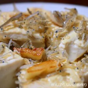 【豆腐としらすのソテー】簡単料理と献立