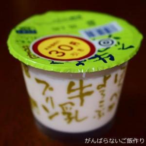 スーパーで購入したお手頃プリン☆食べ比べ記録