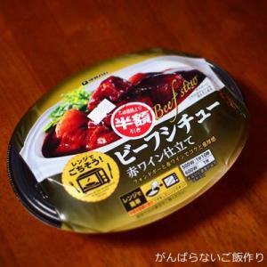 【レンジでごちそうシリーズ(伊藤ハム)】2種を食べた感想と献立