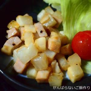 【コロコロ大根とハム(ベーコン)炒め】簡単料理と献立