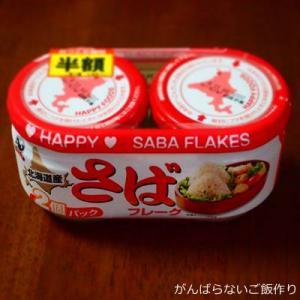 【北海道産さばフレーク(ハッピーフーズ)】を食べた感想と簡単料理