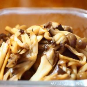 【舞茸・エリンギ・しめじの炒め煮】簡単料理と献立