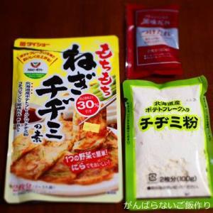チヂミの素食べ比べ➀【もちもちねぎチヂミの素(ダイショー)】を作ってみた