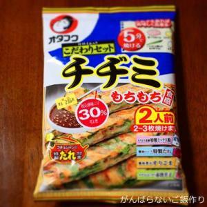 チヂミの素食べ比べ➁【チヂミこだわりセット(オタフク)】を作ってみた
