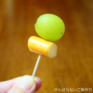 簡単おつまみ☆スモークチーズとブドウのピンチョス