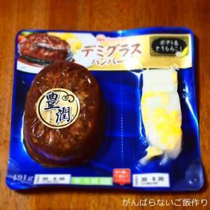 日本ハムのチルドハンバーグ☆食べ比べ記録