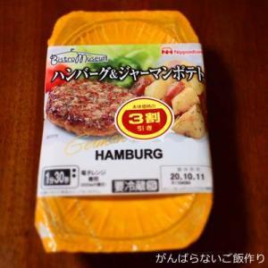 チルドハンバーグ【ビストロミュージアムシリーズ/日本ハム】2種を食べてみた