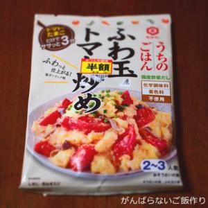 【うちのごはん・ふわ玉トマト炒め(キッコーマン)】を作ってみた