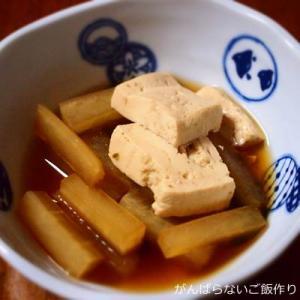 【大根と豆腐の煮物】簡単料理と献立