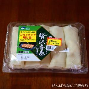 【ホソヤ 昭和生まれの贅沢春巻(野菜)】食べた感想と献立