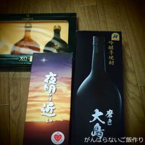 【体験談】飲まないお酒を売ってみた
