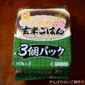 【マルちゃん 玄米ごはん3個パック】簡単・お手軽・便利な玄米食
