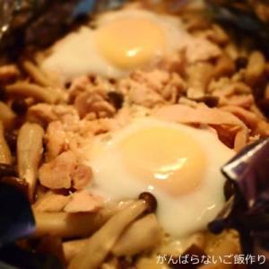 【サラダチキンとシメジと卵のホイル焼き】簡単料理と献立
