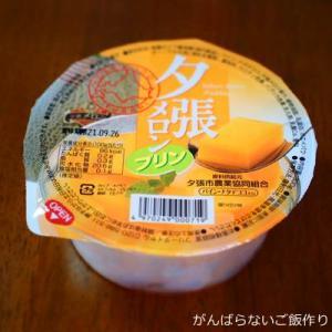 【岡崎物産 夕張メロンプリン】を食べた感想