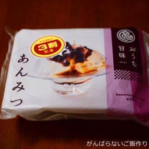 スーパーのあんみつ☆食べ比べ3種