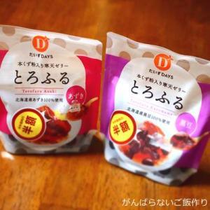 【だいずデイズ とろふる あずき/黒豆】食べ比べた感想