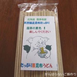 【たっぷり喜昆布うどん】を食べてみた☆霧多布湿原センター土産品