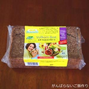 【メステマッハー ビオフォルコンブロート】美味しい食べ方(焼き方)