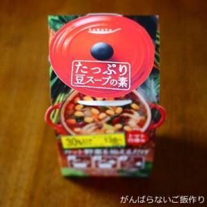 【たっぷり豆スープの素 トマト白湯味】作って食べた感想と献立