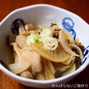 【大根と舞茸の炒め煮】簡単料理と献立