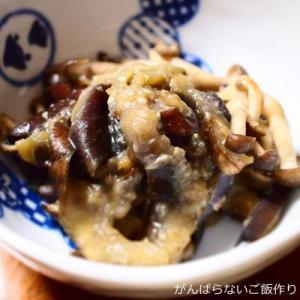 【ナスとシメジの味噌炒め】簡単料理と献立