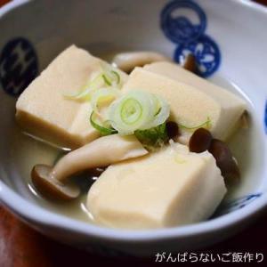 【こうや豆腐の煮物】簡単料理と献立