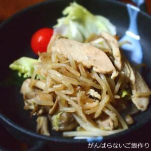 【サラダチキンと舞茸の炒め物】簡単料理と献立