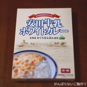 【安田牛乳 ホワイトカレー】食べた感想と献立