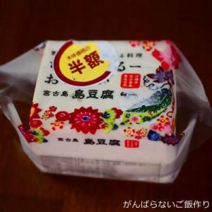 【宮古島 島豆腐】を利用した簡単料理と献立