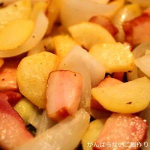 【ジャーマンポテト】簡単料理と献立