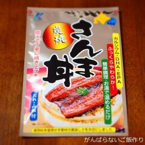 近海食品【炭焼さんま丼】を利用した献立と食べた感想