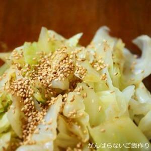 【キャベツの胡麻和え】簡単料理と献立